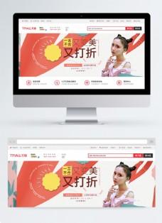 时尚潮流女装淘宝banner