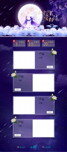 七夕情人节淘宝首页