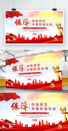 红色大气社会保障劳动民生和谐社会党建海报
