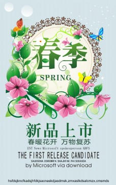春季新品上市宣传海报