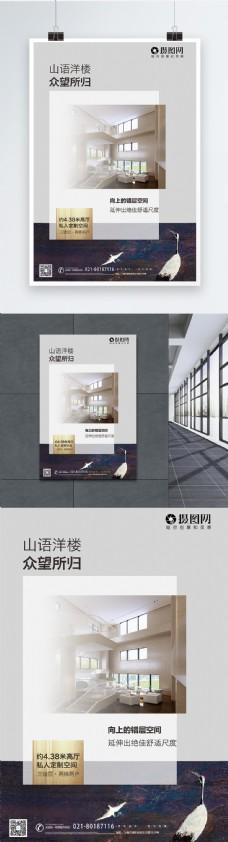 洋房地产宣传海报