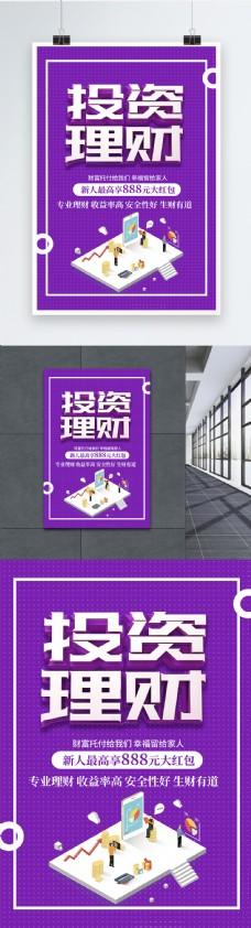 紫色大气投资金融理财财富宣传海报