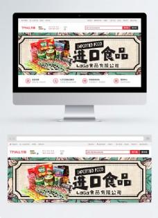 进口食品零食淘宝banner
