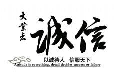 诚信建设公司文化艺术字设计