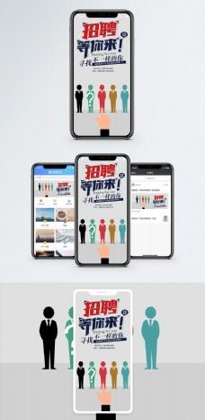 企业招聘手机海报配图