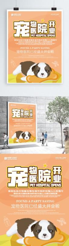可爱宠物医院开业海报