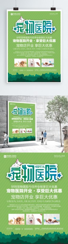 小清新宠物医院海报