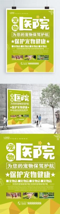 宠物医院宣传海报