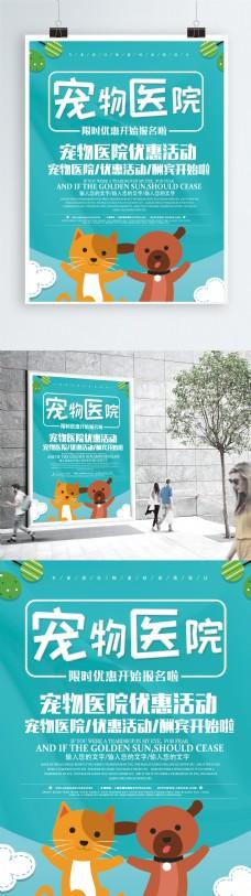 小清新宠物医院促销海报