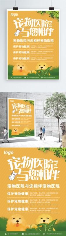 宠物医院创意海报