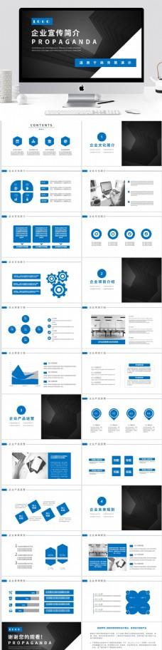 蓝色商务通用企业宣传简介动态PPT模板
