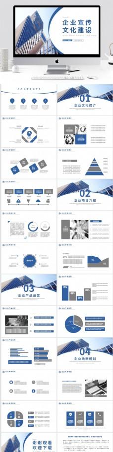 蓝色简约商务企业宣传文化建设PPT模板