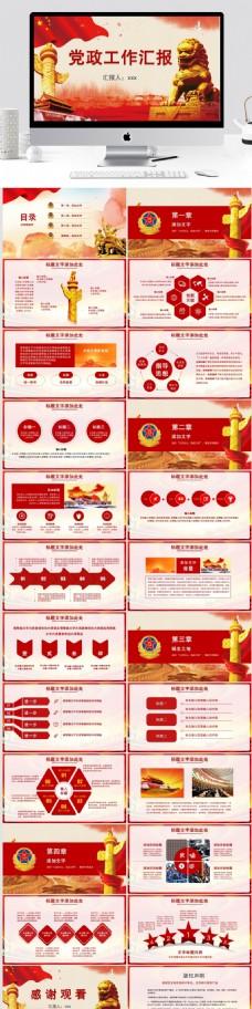 2019红色党政工作汇报PPT模板
