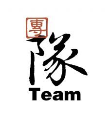 团队合作精神企业公司文化建设艺术字设计