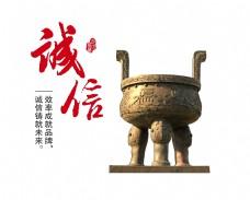 诚信一言九鼎传统文化艺术字设计公司建设