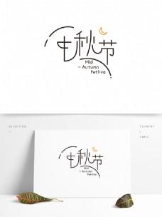 中秋节字体纤细矢量字体设计