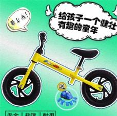 儿童滑步车主图平衡车淘宝轮播图