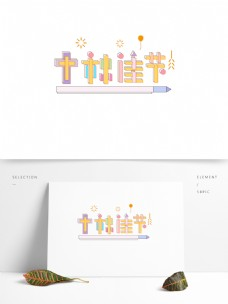 中秋佳节自媒体创意中秋节字体设计