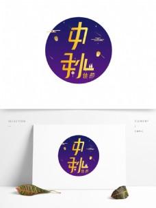 中秋佳节创意矢量中秋节字体设计