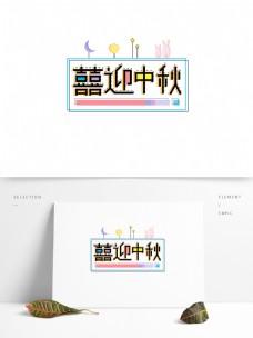 喜迎中秋自媒体创意中秋节字体设计