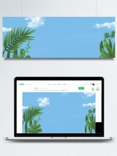 清新蓝天白云绿下的绿叶背景素材