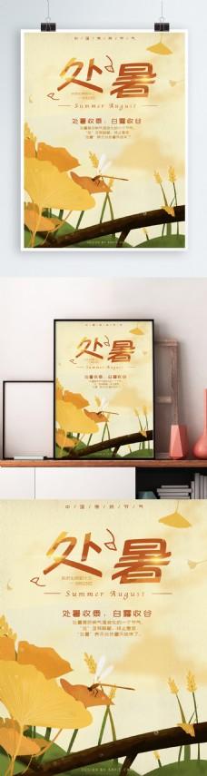 原创处暑银杏夏末初秋文艺风促销插画