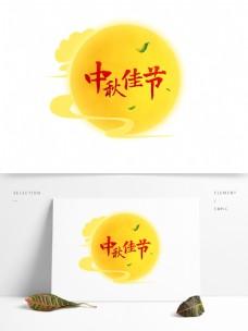 中秋节字体设计云纹月亮原创素材