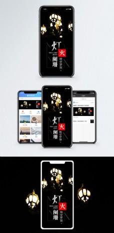 灯火阑珊手机海报配图