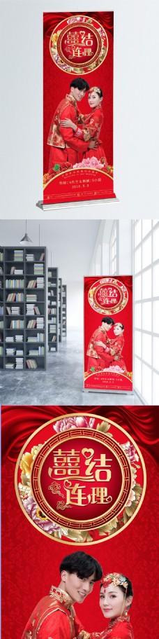 喜庆中式婚礼展架
