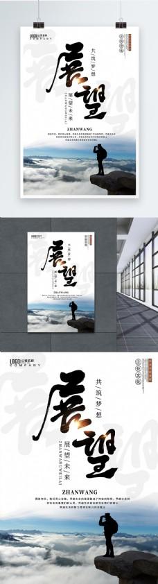 企业文化展望海报