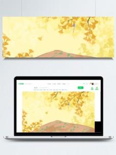 彩绘秋分节气银杏落叶背景素材