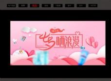 七夕情人节剪纸爱心banner