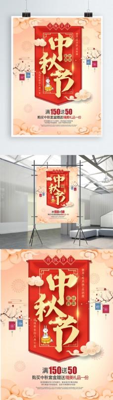 中国风中秋节字体创意海报