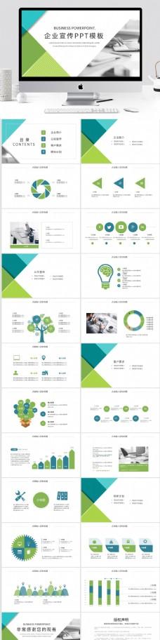 大气时尚企业宣传计划PPT模板