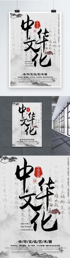 中华文化展览海报