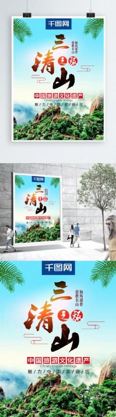 小清新三清山旅游海报