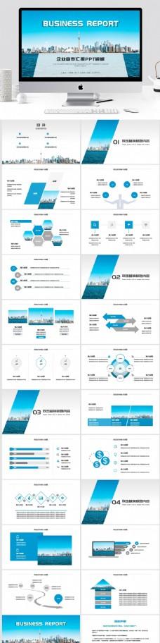 蓝色清新商务风企业宣传汇报PPT模板
