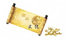 企业文化卷轴圣旨中国风艺术字