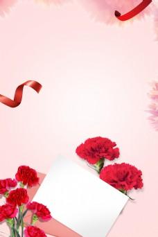 教师节红色康乃馨粉色文艺广告背景