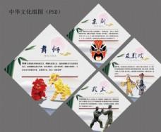 中华文化组图