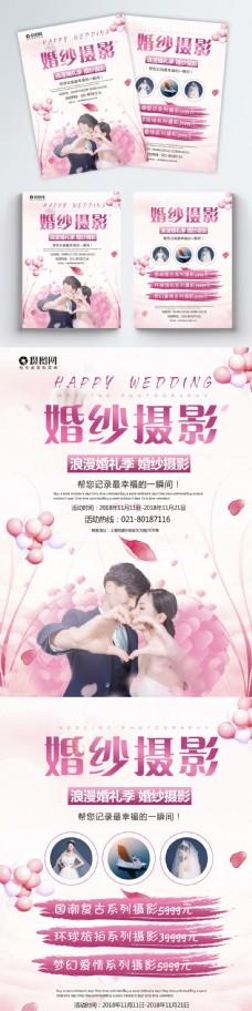 浪漫粉色婚纱摄影宣传单