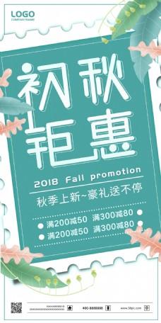 清新文艺背景秋季促销展架