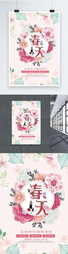 粉色简约花卉春天促销海报