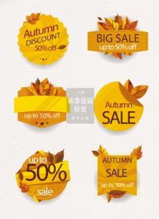 秋季促销标签设计元素