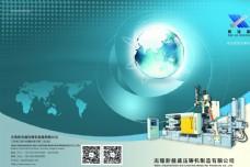 机械类产品画册