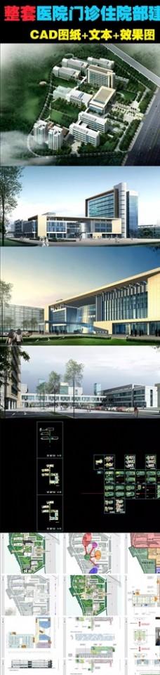 人民医院建筑CAD施工图纸