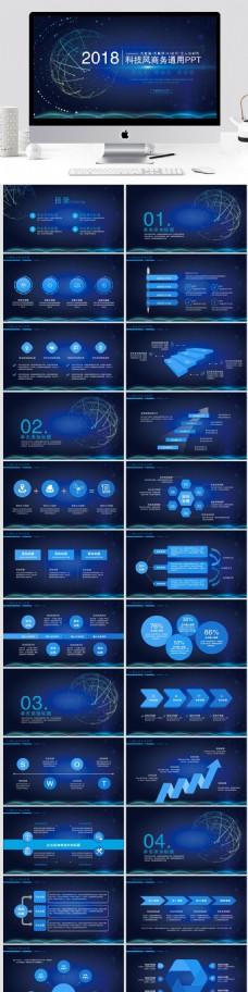 大气蓝色互联网科技感商务报告ppt模板
