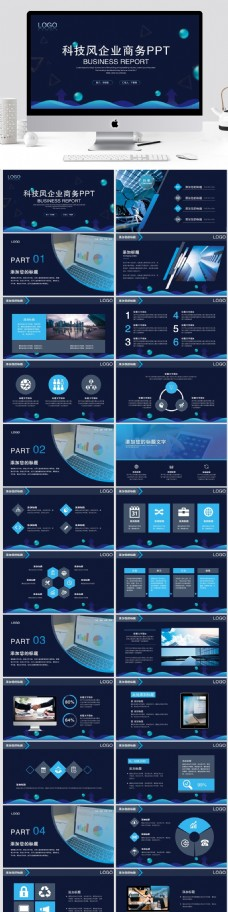 蓝色互联网科技风企业商务报告总结ppt