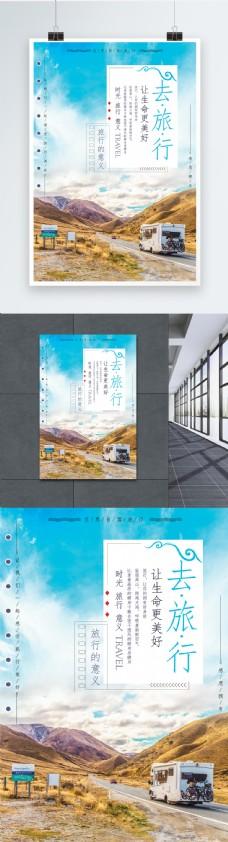 自驾旅行宣传海报