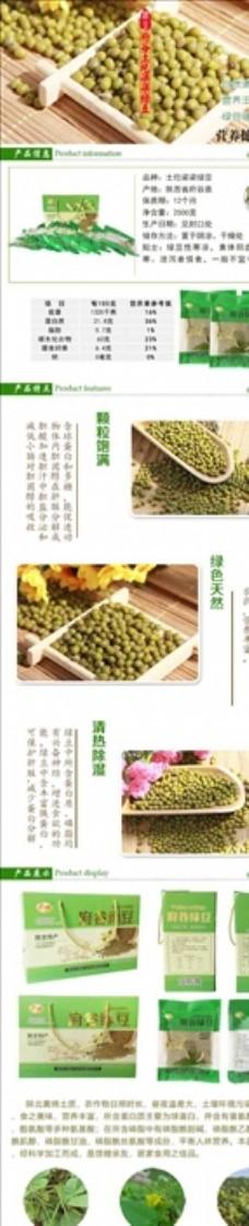 府谷礼盒绿特产淘宝详情介绍模板